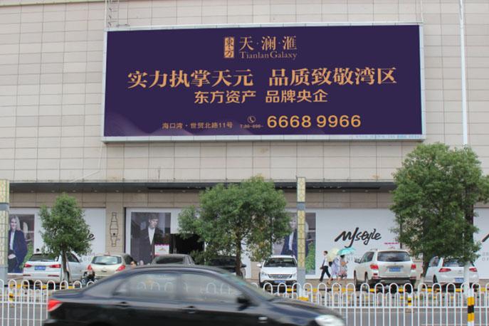 京华城背面正门处 全彩LED显示屏