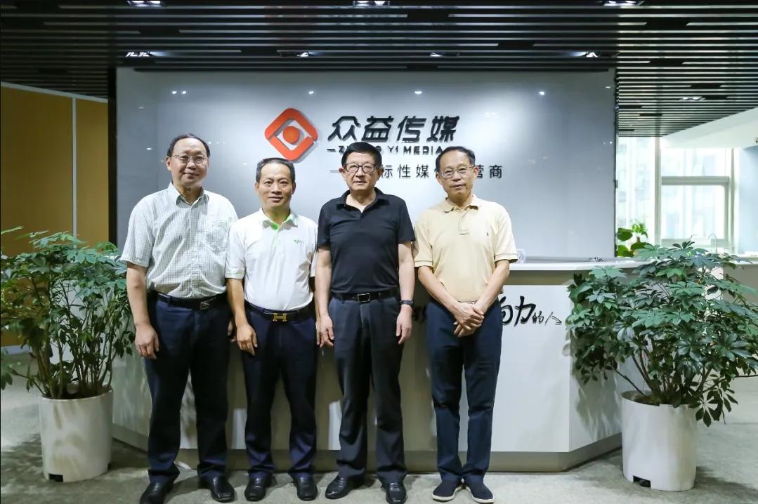 湖南省原省委常委、政法委领导一行莅临众益传媒指导工作