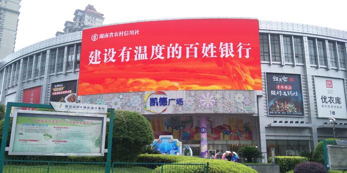 凯德广场户外LED广告屏
