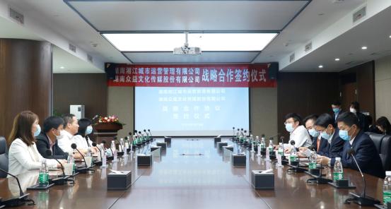 众益传媒与湘江集团签署战略合作协议